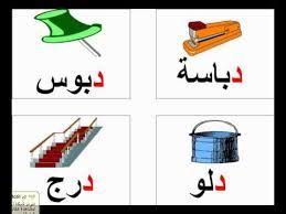 نتيجة بحث الصور عن كلمات تحتوي على حرف الدال Learning Arabic Learning Education