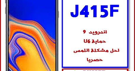 فلاشة معدلة J415f اندرويد 9 حماية U6 لحل مشكلة اللمس Fixed Rom J415f فلاشة معدلة J415f J415ffi Place Card Holders Wedding Wedding Place Cards Wedding Places
