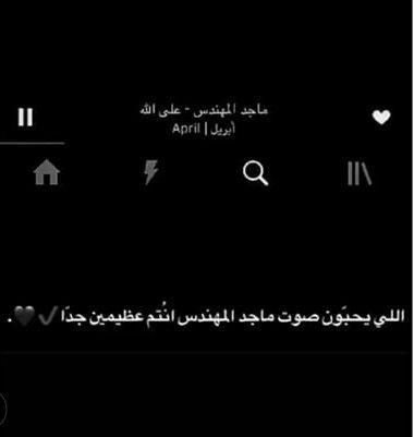 Majid Almuhandis Fans Are The Best Majidalmohandis ماجد المهندس ماجدالمهندس Arabic Love Quotes Iphone Wallpaper Sky Love Quotes