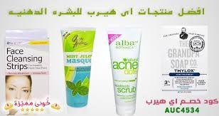 كيف اقوم بشراء افضل منتجات اي هيرب للبشره الدهنيه بخصم قوي Acne Soap Clean Pores Soap Company