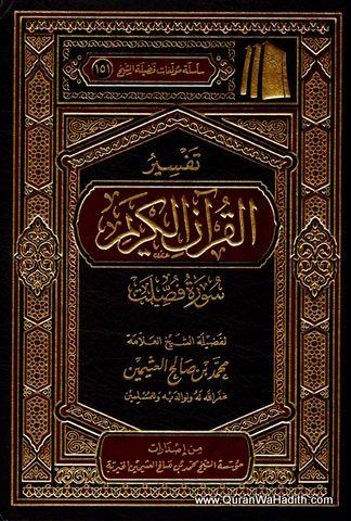 تفسير القرآن الكريم لابن عثيمين 40 جلد Tafseer Ibn Uthaymeen Arabic Buy Online Free Ebooks Download Books Free Books Download Free Ebooks