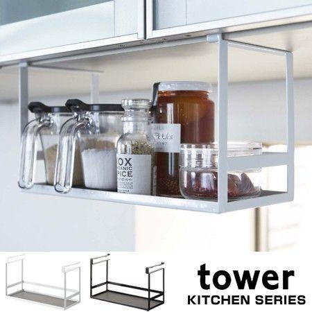 調味料やキャニスターを収納できる 調味料ラックです キッチン吊り戸棚に差し込むだけで何もなかった戸棚下空間が 見せる収納 に変わります 戸棚下に掛けて収納だから 調理台を広く使うことができます 調理中もすぐに手を伸ばして取ることもでき