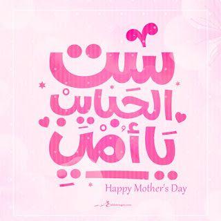صور عيد الام 2021 صور وعبارات عن عيد الأم Happy Mother S Day Happy Mothers Day Images Happy Mothers Day Mother Day Message