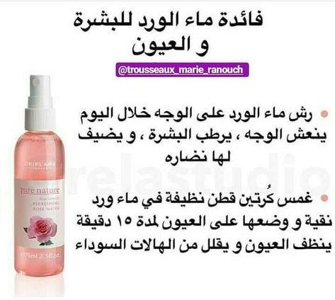 L Eau De Rose Dz Dzblogger Beaute Beaute Algerienne Dz Beaute Makeup Maquillage Fashion In 2020 Beauty Skin Care Routine Beauty Mistakes Makeup Skin Care