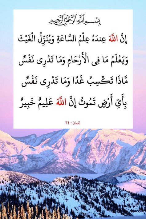 Pin By سبل السلام سبل السلام On Mes Enregistrements Holy Quran Verse Quran