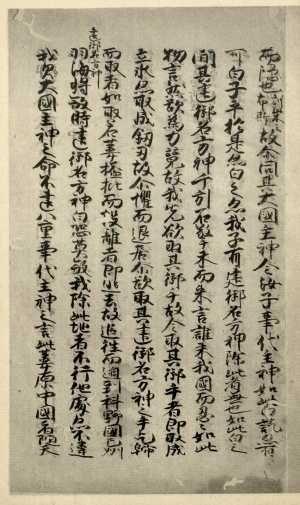 Kojiki Les Mythes Calligraphie Japonaise Japon