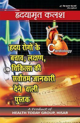 Baba Ramdev Ayurvedic Books In Hindi Pdf Ayurved Muktavali Pdf Free Download Old Ayurvedic Books In Hindi P Asthma Treatment Ayurvedic Treatment Ayurveda Books