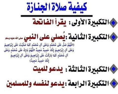 صلاة الجنازة Islam Prayers Islamic Studies