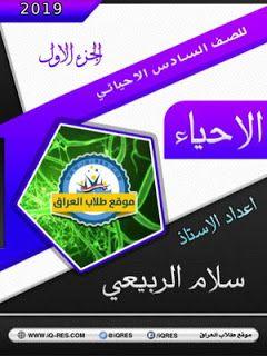 تحميل ملزمة أحياء سادس علمي ـ سلام الربيعي Life Oga Books