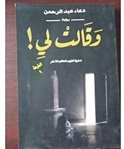 تحميل رواية وقالت لي لـ دعاء عبد الرحمن Books Arabic Books Book Challenge