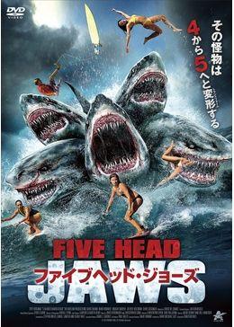 映画 ファイブヘッド ジョーズ の感想 レビュー 479件 Filmarks 2020 映画 映画 ポスター サメ