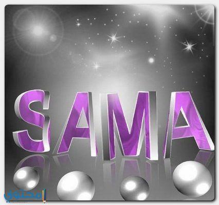 معنى اسم سما Sama وصفات شخصيتها معاني الاسماء Sama اسماء بنات Neon Signs Neon Sama