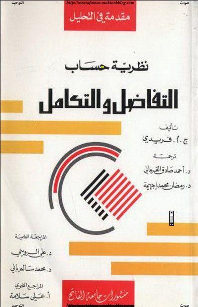 حساب التفاضل والتكامل للجامعات Math Books Calculus Pdf Books Reading