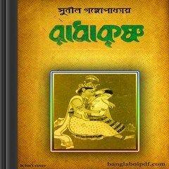 RadhaKrishna- Sunil Gangopadhyay bangla book pdf | Bangla