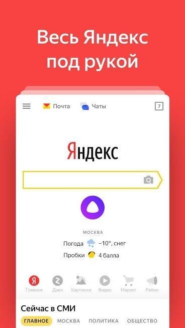 Skachat Yandeks S Alisoj Na Android Besplatno Brauzer Android