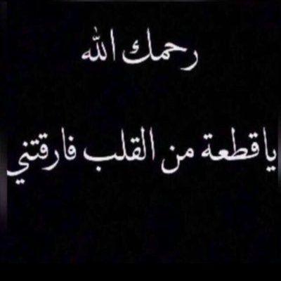 اللهم ارحم امي On Twitter اذا مررتم من هنا أدعو لي بقول ربي Arabic Calligraphy Calligraphy Allah