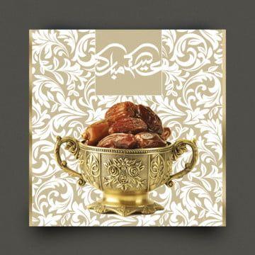 Eid Poster Card Eid Mubarak Card Happy Birthday Greeting Card Birthday Greeting Cards