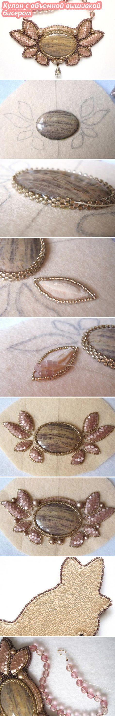 Создание кулона с использованием объемной вышивки / Beaded Pendant Tutorial #bead #embroidery #jewelry #diy
