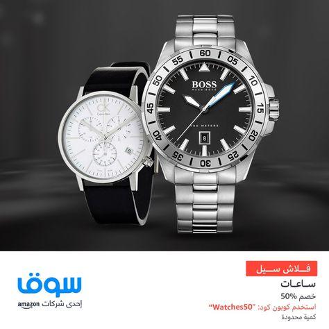 عروض سوق فاشون على الساعات عرض فلاش خصم 50 لما تستخدم كوبون كود Watches50 على المنتجات من الرابط التالي كمية محدو Breitling Watch Accessories Breitling