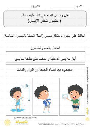 النظافة حديث شريف الطهور شطر الايمان اوراق عمل اسلامية للاطفال Word Search Puzzle Comics Words
