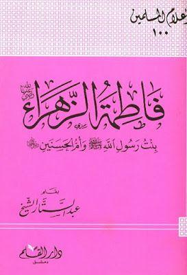 فاطمة الزهراء بنت رسول الله صلى الله عليه وسلم وأم الحسنين عبد الستار الشيخ Pdf Arabic Calligraphy