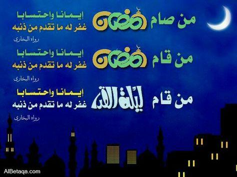 التقوى هي الغاية من الصوم فحققها Ramadan Faith Hope Islamic Information