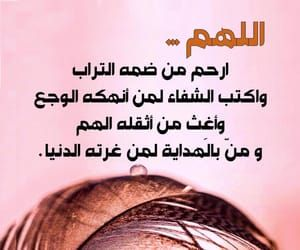 Image About ﻋﺮﺑﻲ In أمي By ادعية واذكار On We Heart It In 2020 We Heart It Image Heart