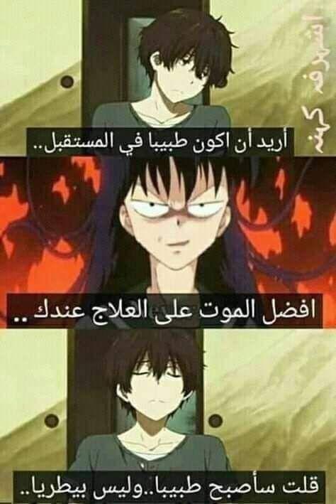 Pin By Mustafa On ميمز انمي Funny Anime Pics Anime Funny Funny Photo Memes