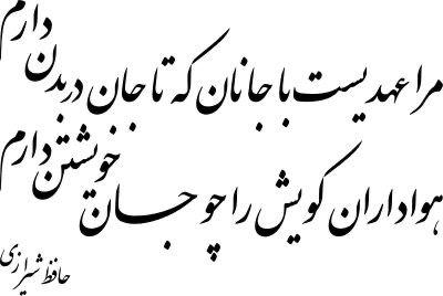 حافظ مرا عهدی ست با جانان Hafez Quotes Arabic Love Quotes Hafez