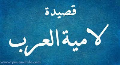 نص قصيدة لامية العرب Calligraphy Arabic Calligraphy