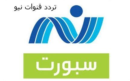 تردد قناة النيل الرياضية Nile Sport الجديد 2018 على نايل سات ترددات قنوات نيو Nile Sports
