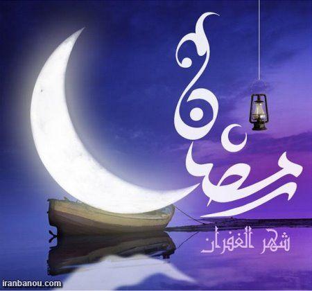 عکس پروفایل ماه رمضان عکس ماه رمضان برای پروفایل Ramadan Ramadan 2015 Christian Life