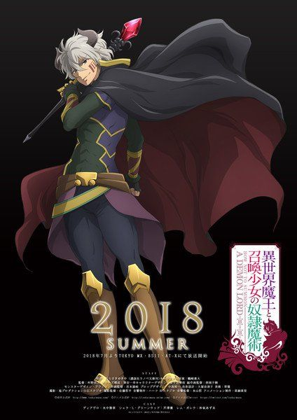 Fan Of Harem Anime Check Out How Not To Summon A Demon Lord
