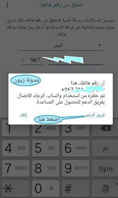 تحميل وتحديث واتس اب عمر الاحمر Obwhatsapp Red اخر اصدار 2020 ضد الحظر مدونة زيون In 2021 Blog Iphone Cases Blog Posts