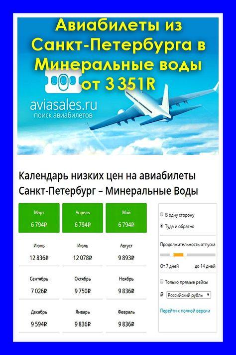 Где купить дешевые авиабилеты в санкт петербурге купить билет на самолет москва уфа s7