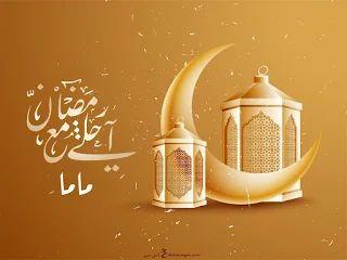 احلى صور رمضان احلى مع اسمك بطاقات معايدة شهر رمضان بالأسماء ٢٠٢٠ Novelty Lamp Wall Lights Table Lamp