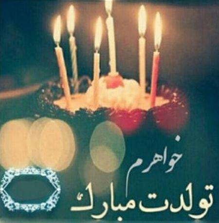 پیام تبریک جالب و زیبا تولدت مبارک خواهرم عکس پروفایل جمیکا Happy Birthday Messages Birthday Messages Birthday