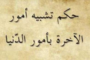 حكم عن الاخرة امثال واقوال عن الاخرة Arabic Calligraphy