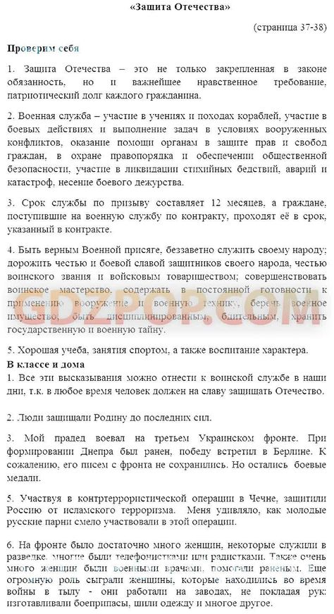 Гдз обществознание 8 класс боголюбова лазебникова городецкая