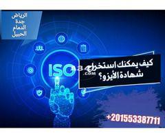نقوم بتقديم خدمة التأهيل لشهادات الايزو للسعودية و جميع دول الخليج Solutions Business Service