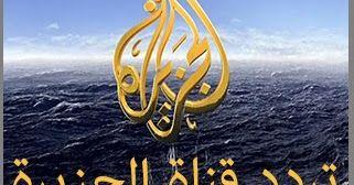أحدث تردد قناة الجزيرة الاخبارية Hd الجديد 2020 بعد التشويش موقع برامجنا Cal Logo School Logos Art
