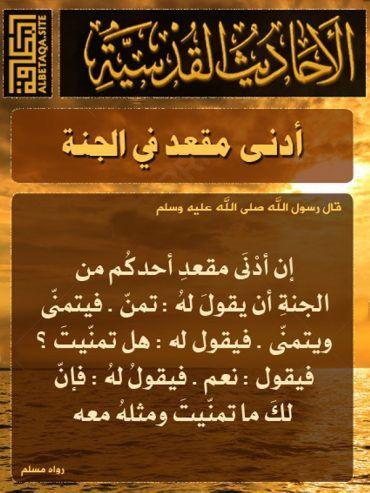مدونة رحيق العلم الشرعي Self Quotes Hadith Ahadith