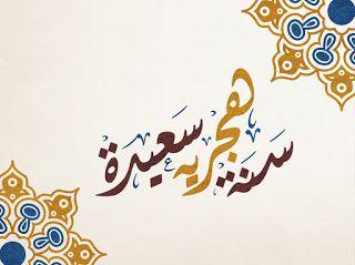 صور راس السنة الهجرية 1439 New Islamic Year Arabic Calligraphy Calligraphy Art