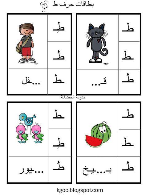 درس نموذجي لحرف الطاء مع ورقة عمل حرف الطاء Learn Arabic Alphabet Arabic Kids Arabic Alphabet For Kids