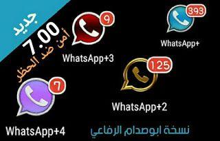 تحميل واتساب بلس Whatsapp أبو صدام الرفاعي أمن ضد الحظر إصدار 7 00 تطبيقات واتس بلس Spider Tech العنكبوت التكنلو Incoming Call Screenshot Incoming Call