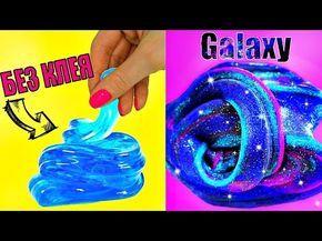 Gelaksi Lizun Iz Kleya Karandasha Prozrachnyj Lizun Bez Kleya Diy Clear Galaxy Slime Youtube Slime Diy