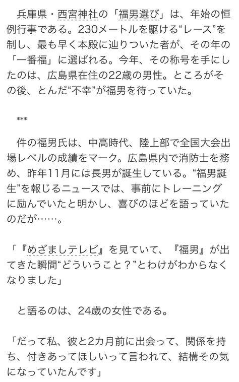 2019年の福男選びの一番福の消防士が浮気・不倫疑惑が!LINEで暴露され ...