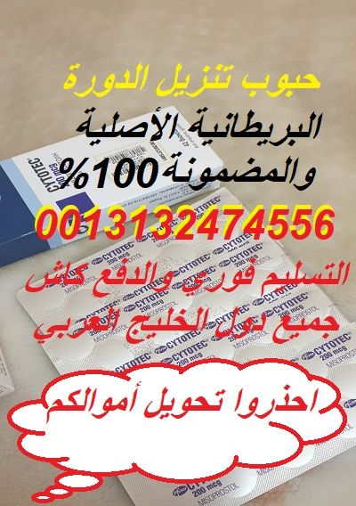 سايتوتيك حبوب انزال الدورة للبيع 0013132474556 تسليم يد Arabic Calligraphy Calligraphy