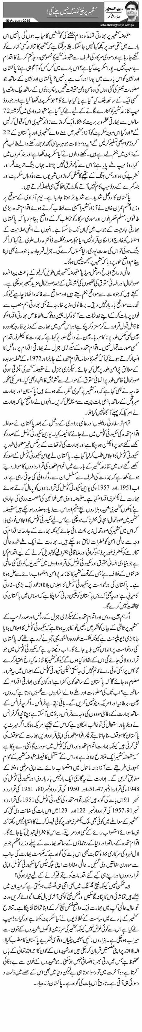 Modi Ko Faisla Tabdeel Karna Pare Ga! By Sabir Shakir (Dated: Saturday, August 17, 2019)