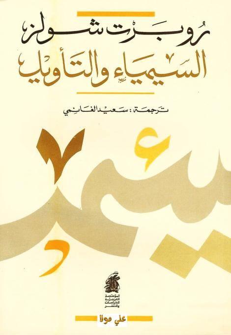 السيمياء والنص الأدبي المؤتمر الدولي الخامس جامعة محمد خيضر بسكرة 2008 In 2020 Arabic Calligraphy Calligraphy